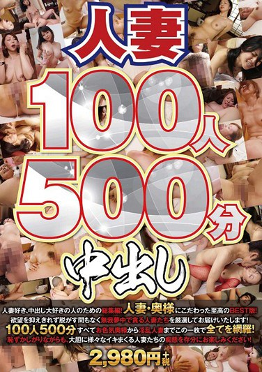 MARI-110 100 Married Women, 500 Minutes of Creampie