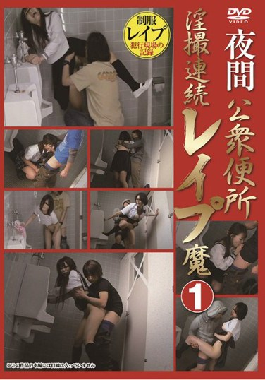 ABA-001 The Public Washrooms At Night – Extreme Footage Of A Serial Rapist 1