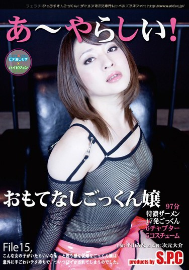 ASW-064 That's Obscene! 15 The Hospitable Cum Swallowing Miss Starring Mina Hirayama