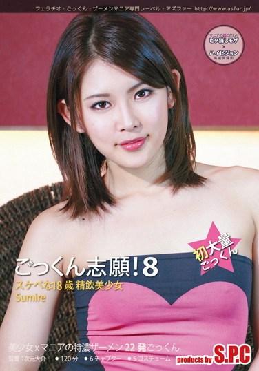 ASW-120 She Wants To Swallow Cum! 8 – Kinky Semen Swilling 18-Year-Old Beautiful Girl