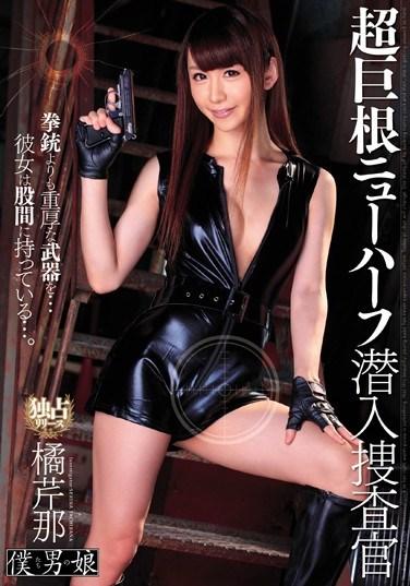 BOKD-028 Big Star Transsexual Undercover Investigation Starring Serina Tachibana
