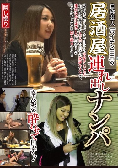 "HAME-014 Self-Styled Artist ""Titty-Cock Tanaka""'s Pub Takeaway Seduction"