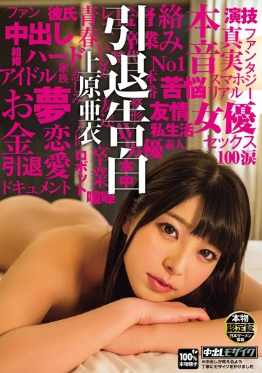 HND-255 Confession Of Retirement Starring Ai Uehara