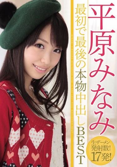 HNDB-030 Minami Hirahara 's First and Final Creampie BEST