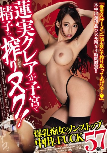 HNDB-072 Kurea Hasumi Uses Her Pussy To Squeeze Your Cum! Busty Slut's Nonstop Creampie Fucks, 57 Times!!