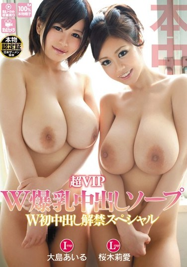 HNDS-004 Super-VIP colossal tits and creampie baths: One Creampie is Allowed! Special, with Ria Sakuragi and Airu Oshima