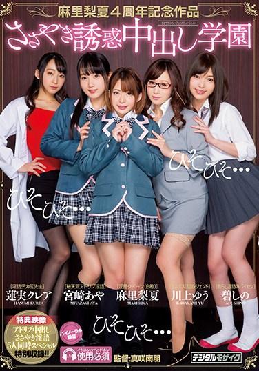 HND-057 Rina Mari 4 Year Anniversary Gift Whispering Temptation Creampie School