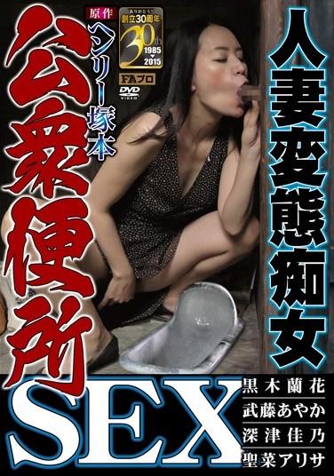 HQIS-002 Henry Tsukamoto – Kinky Married Sluts – Public Bathroom SEX