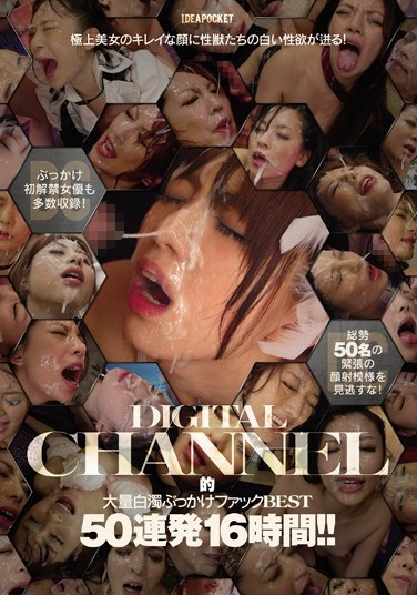 IDBD-671 DIGITAL CHANNEL-Style The Best Of Massive Cum Facials And Bukkake Fucking 50 Shots 16 Hours!!
