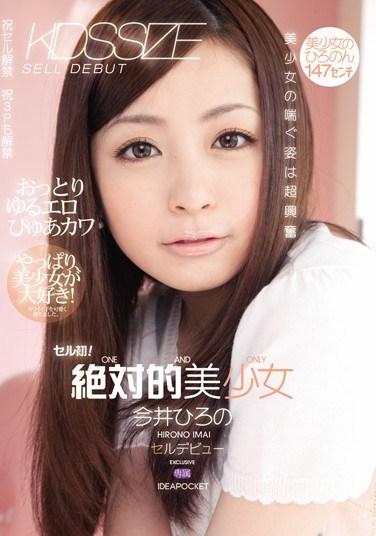 IPTD-562 First Sell! Totally Beautiful Girl Hirono Imai