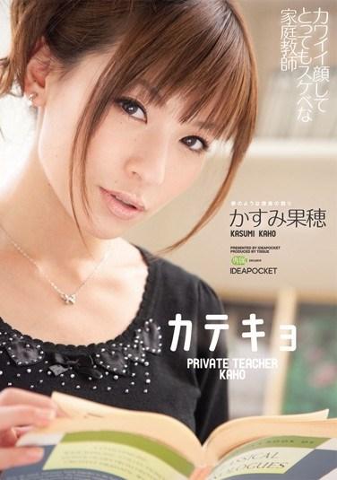 IPTD-565 The Tutor, Even Her Cute Face is Slutty Private Tutor Kaho Kasumi