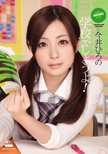 IPTD-572 Let's Do It at School! ( Hirono Imai )