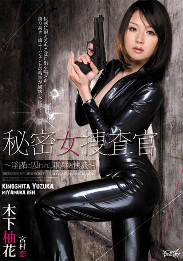 IPTD-802 Secret Female Investigation – Dirty Schemes and Rape Games – Yuzuka Kinoshita
