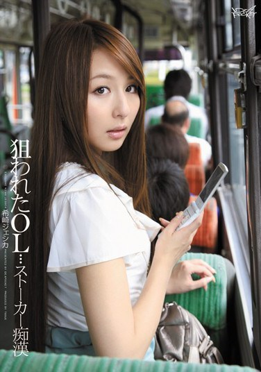 IPTD-838 Stalker Molester – Target: Office Lady ( Jessica Kizaki )