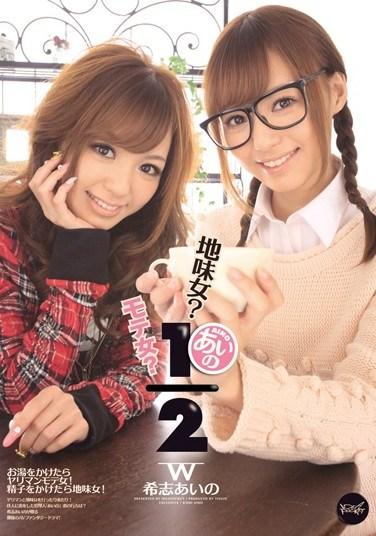 IPTD-935 Plain Girl? Popular Girl? Ai's 1/2 Aino Kishi