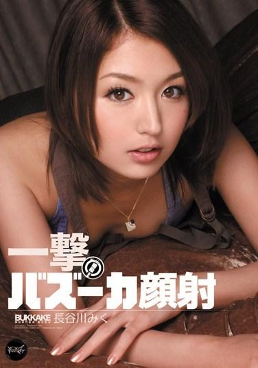 IPTD-975 Instant Death! She Takes a Bazooka Blast to Her Face – Miku Hasegawa