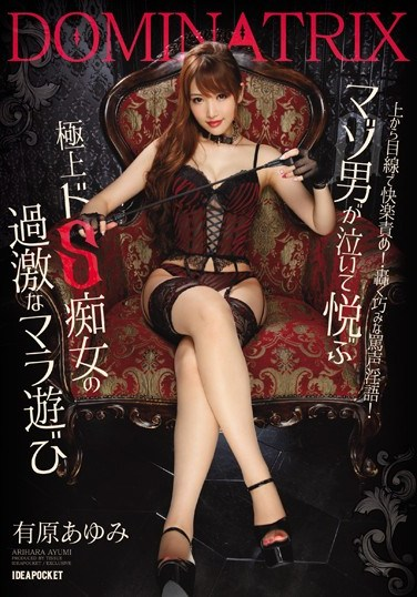 IPX-080 Enjoy The Sensation Of Being Looked Down On! She'll Thrash You With Abuse And Dirty Talk! Maso Men Will Cry With Pleasure As This Ultra Sado Slut Toys With Their Cocks Ayumi Arihara