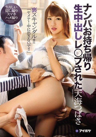 """IPX-109 We Went Picking Up Girls And Took Her Home For Creampie Raw Footage Rape Tsubasa Amami """"Please Stop! Don't Cum Inside Me!!"""" A Secret Scandal!!"""