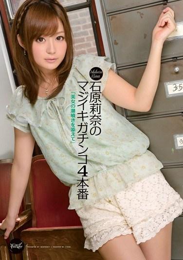 IPZ-032 Rina Ishihara Cums Hard On A Huge Cock 4 (Real Sex)