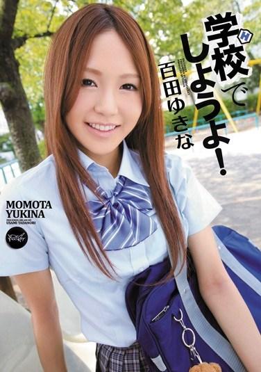 IPZ-040 Lets Fuck at School! Yukina Momota