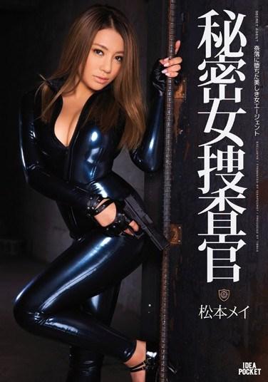 IPZ-291 Secret Female Investigation Mei Matsumoto