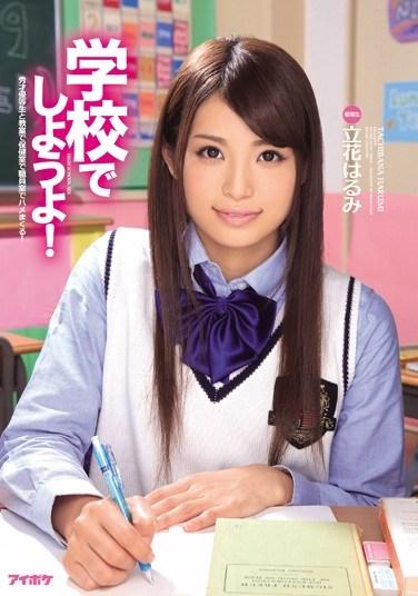 IPZ-350 Let's Do It At School! Harumi Tachibana