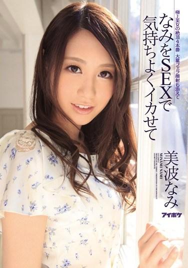 IPZ-355 Fucking Nami and Make Her Cum Well – Nami Minami