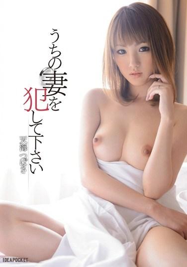 IPZ-371 Please Rape My Wife Tsubasa Amami
