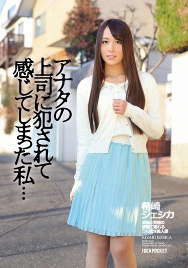 IPZ-373 I Was Raped By Your Boss And I Liked It… Jessica Kizaki