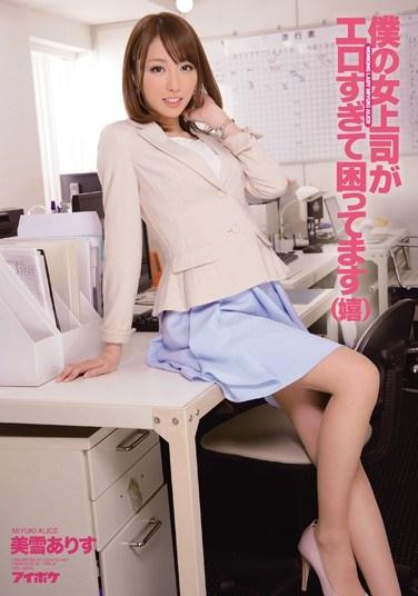 "IPZ-394 My Boss Is So Fucking Hot, I Can't Handle It"" (But It's Nice) Arisu Miyuki"