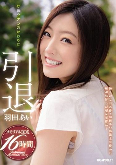IPZ-419 Instead Of Farewell – Ai Hanada 's Retirement Memorial BOX 16 Hours