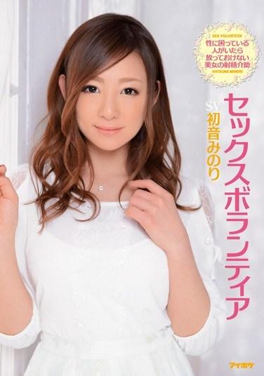 IPZ-446 Sex Volunteer Minori Hatsune