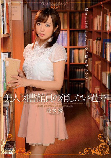IPZ-464 The Beautiful Librarian Has Skeleton's In Her Closet – Yuu Namiki