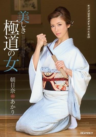 IPZ-479 Beautiful Wicked Women Akari Asahina