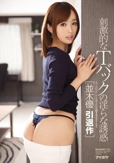 IPZ-542 Yu Namiki's Retirement Performance: Dirty Seduction With A Stimulating Thong