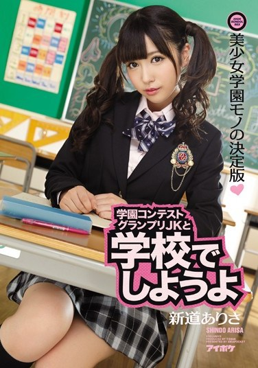 IPZ-695 Lets Fuck The School Grand Prix Winning JK In Her Classroom Arisa Shindo
