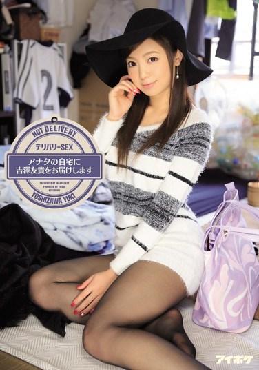 IPZ-727 Call Girl SEX – We Deliver Yuki Yoshizawa Right To Your Doorstep