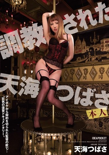 IPZ-739 Breaking In Tsubasa Amami – Director Mondo Broke His Own Contract With IP To Do It… Documentary Of Insane Revenge