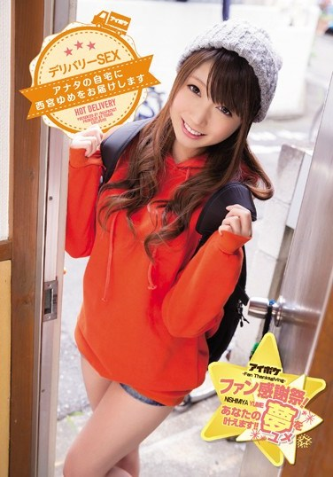 IPZ-936 Fan Thanksgiving Day! Making Your Dreams Cum True!! We're Bringing You Call Girl SEX By Sending Yume Nishimiya To Your Home