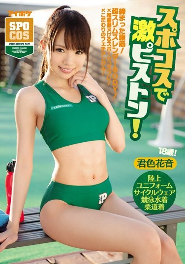 IPZ-946 Furious Pussy Pounding Sports Cosplay! Hard Abs! An Ultra Slim And Slender Body! Ultra Highly Select Sports Cosplay! Fresh Fetish Angle! Kanon Kimiiro