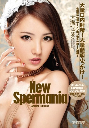 IPZ-997 New Spermania Massive Mouth Ejaculations! Floods Of Bukkake! These Sexual Animals Are Shooting Their Cannon Loads Of Cum! Tsubasa Amami