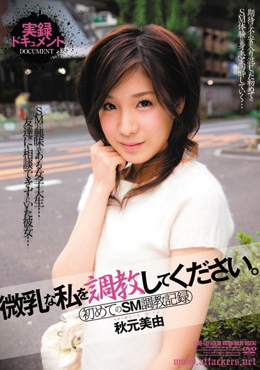 JBD-132 Please Break Me And My Tiny Breasts In. Breaking In For Her First SM Miyu Akimoto