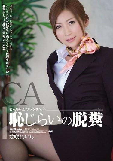 JBD-167 Hot Cabin Attendant: Shameful Pooping. Reira Aisaki