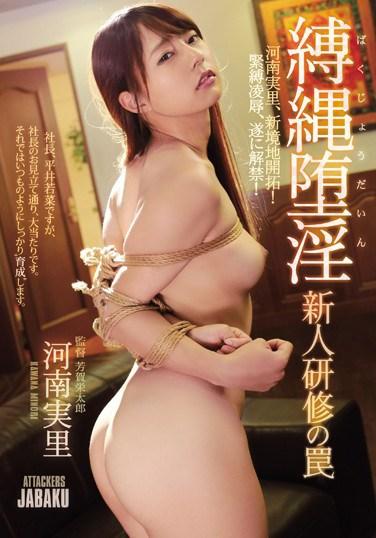 JBD-222 Bound Lust Fresh Face Trainee Trap – Minori Kawanami