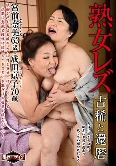 JLZ-008 Mature Lesbians 70th Birthday and 60 Something Nami Miyamae Kyoko Narita