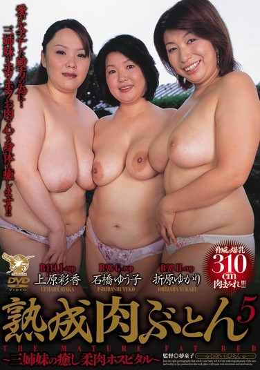 JUC-025 Mature Meat 5