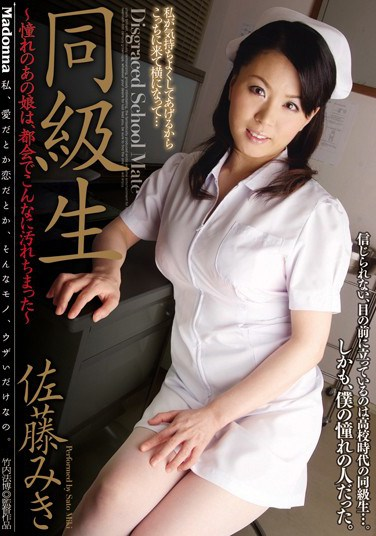 JUC-201 Classmate – That Girl I Always Longed After Was Made This Dirty By The City – Miki Satou