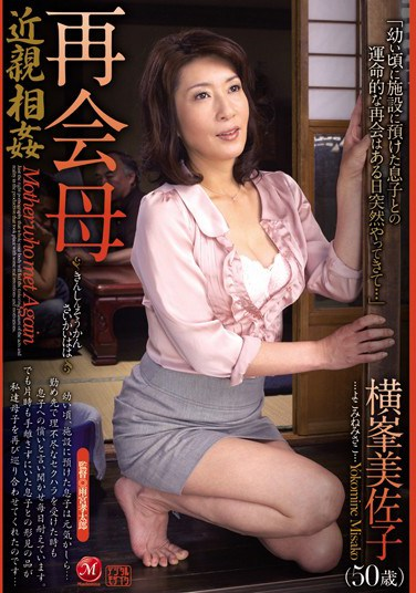 JUC-431 Reunion Mom Incest ( Misako Yokomine )
