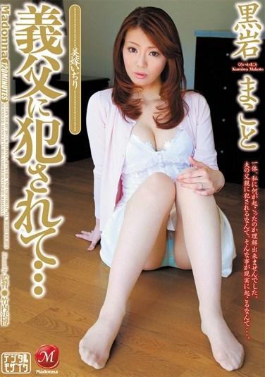JUC-617 Violated by Father-in-law… Wife Tease Makoto Kuroiwa