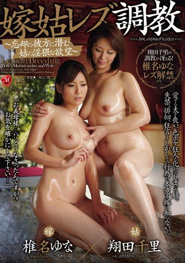 JUC-785 Mother/Daughter-in-Law Lesbian Training -The Obscene Desires of the Mother-in-Law Hidden Away in the Abyss of Forgotten Memories- Yuna Shina Chisato Shoda